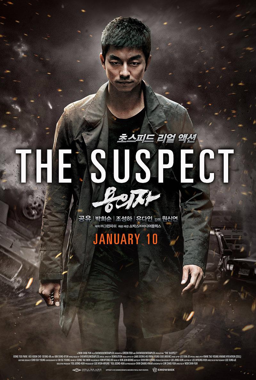 Заподозреният / The Suspect (2013)